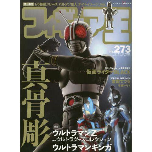 「S.H.Figuarts 真骨彫製法 仮面ライダーBLACK」が2021年4月発売予定