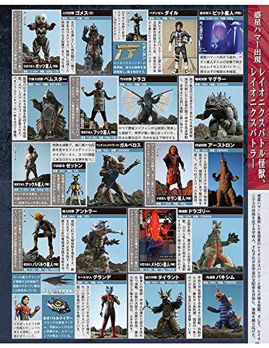 「ウルトラ特撮 PERFECT MOOK vol.08 ウルトラマンゼロ/大怪獣バトル」が10/23発売