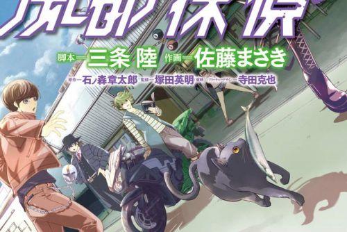 10月30日発売『風都探偵』コミックス第9巻の表紙が公開