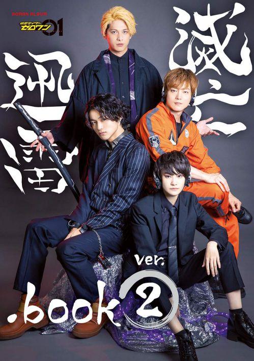 10/5発売「仮面ライダーゼロワン 滅亡迅雷.book ver.2」