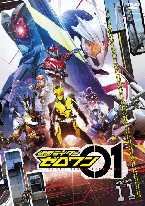 仮面ライダーゼロワン VOL.11(完)DVD