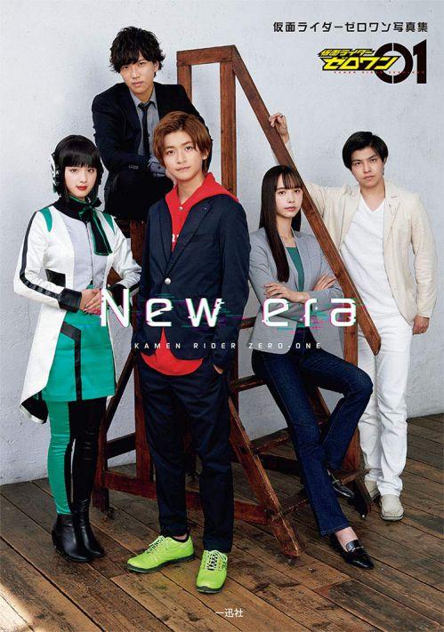 『仮面ライダーゼロワン』10/30発売の公式写真集「New era」の表紙と詳細