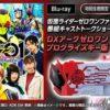 仮面ライダーゼロワン「DXアークプログライズキー」の変身&必殺技音声が公開!アズの舞台劇中セリフも3種収録!