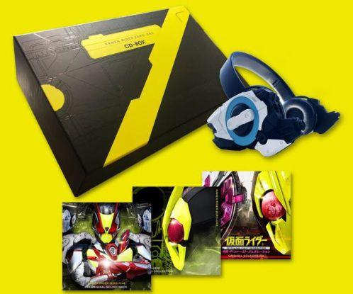 12月2日発売「仮面ライダーゼロワン CD-BOX」のアタッシュカリバーデザインBOX+ヒューマギアモジュール型ヘッドホン+CD3種!
