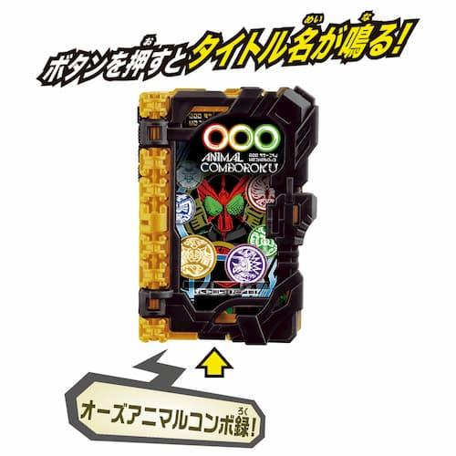 仮面ライダーセイバー「DXオーズアニマルコンボ録ワンダーライドブック」