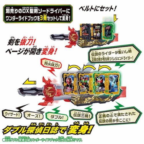 仮面ライダーセイバー「DXダブル探偵日誌ワンダーライドブック」