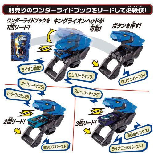 仮面ライダーセイバー「DXドラゴニックブースター&キングライオンブースター」