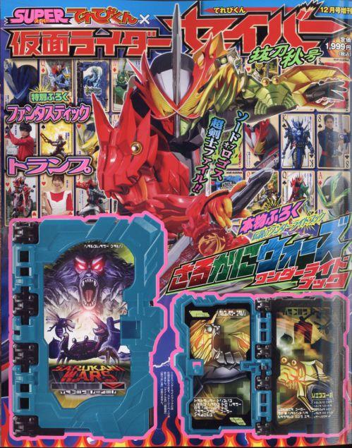 「スーパーてれびくん×仮面ライダーセイバー抜刀秋号 2020年12月号」が11月12日発売