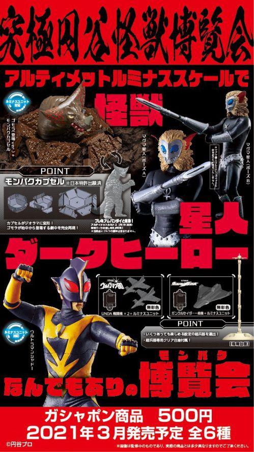 アルティメットルミナス「究極円谷怪獣博覧会」が3月発売予定