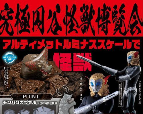 アルティメットルミナス「究極円谷怪獣博覧会」GP3月発売予定!カプセルがジオラマに!ゴモラ、ウルトラマンシャドー、マグマ星人、戦闘機も