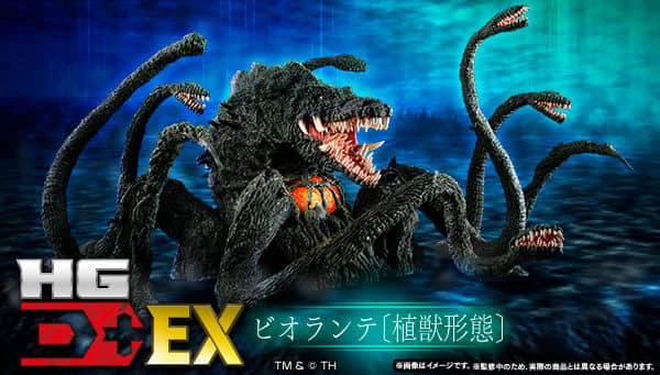 「HGD+EX ビオランテ(植獣形態)」が2021年3月発売