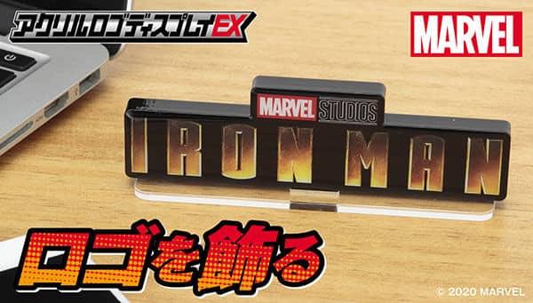 アクリルロゴディスプレイEXにMarvelより「歴代 アイアンマン」映画ロゴが登場!レスキュー Tシャツも受注開始!