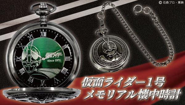 仮面ライダー1号 懐中時計