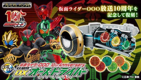 『仮面ライダーOOO』10周年記念「変身ベルトDXオーズドライバー」「DXオーメダルセット」が復刻販売!メダル9枚と12枚付属