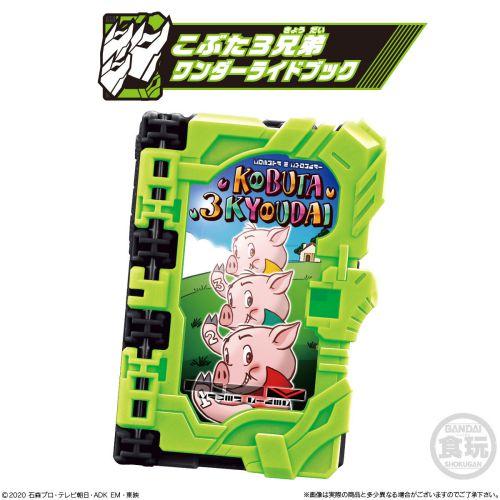 仮面ライダーセイバー「コレクタブルワンダーライドブック SG04」が11月23日発売