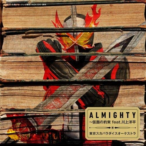 ALMIGHTY~仮面の約束 feat.川上洋平(CD+玩具)(数量限定)