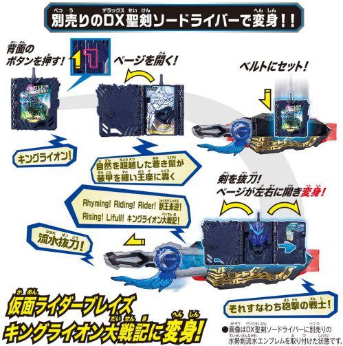 仮面ライダーセイバー「DXキングライオン大戦記ワンダーライドブック」