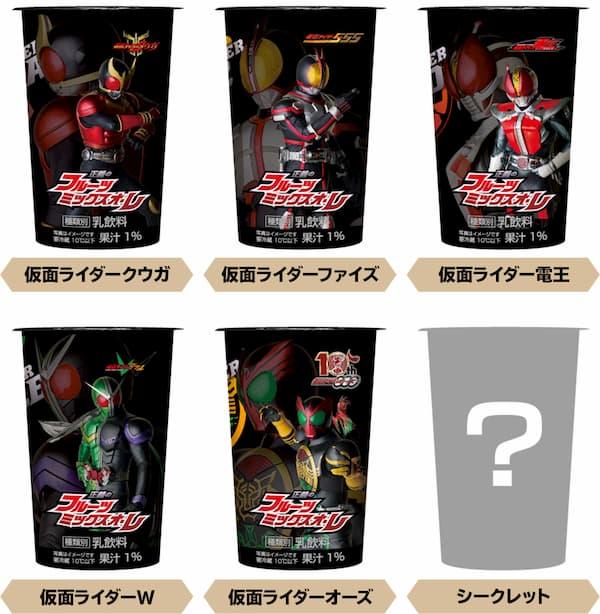 仮面ライダーがパッケージ「正義のフルーツミックスオ・レ」発売