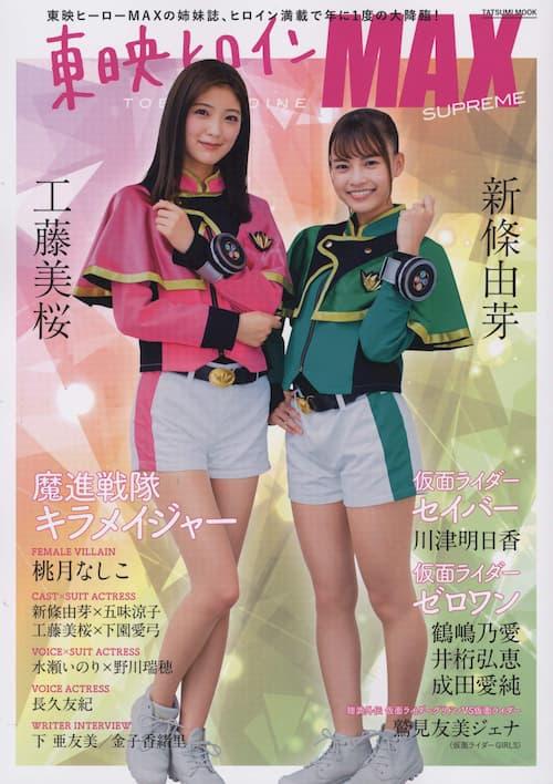 「東映ヒロインMAX SUPREME」が12月3日発売