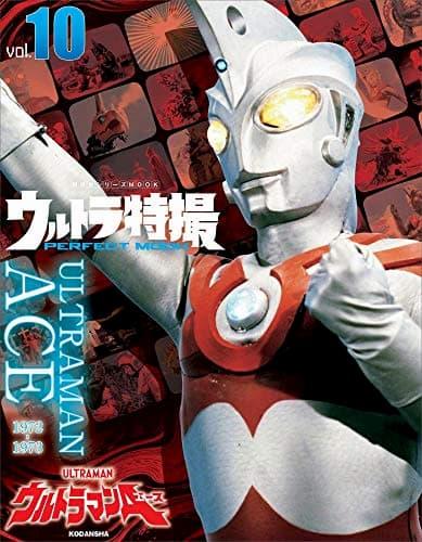 11月25日発売「ウルトラ特撮 PERFECT MOOK vol.10 ウルトラマンA」の表紙