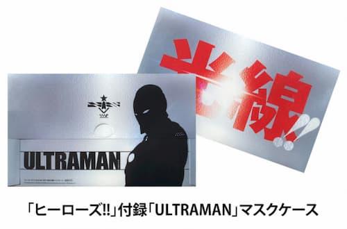 『ULTRAMAN』が表紙を飾る雑誌「ヒーローズ!!」が12月1日発売