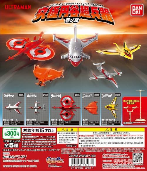 「究極円谷超兵器 壱ノ陣」が12月第5週発売予定