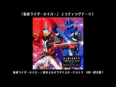 『仮面ライダーセイバー』エンディングテーマ「仮面ライダーセイバー」のMVが一部公開