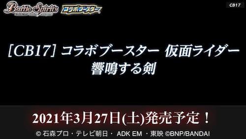 バトスピ コラボブースター「仮面ライダー 響鳴する剣」が3/27発売!仮面ライダーセイバー、響鬼が本格参戦!オーズも強化!