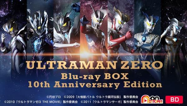 「ウルトラマンゼロ Blu-ray BOX」が4月27日発売!ゼロが登場する劇場・OV・計6作品を一挙収録!豪華10th Anniversary Editionも