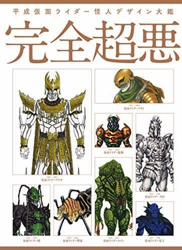 12/24発売「平成仮面ライダー怪人デザイン大鑑」の表紙と裏表紙が公開