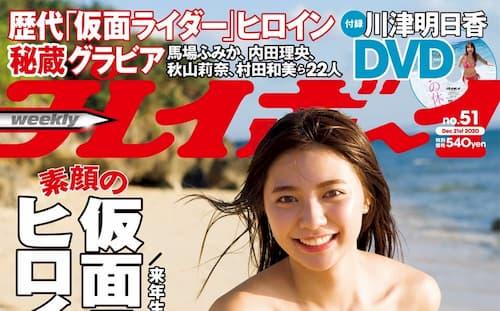 12/7発売「週刊プレイボーイ」は仮面ライダーヒロイン大特集