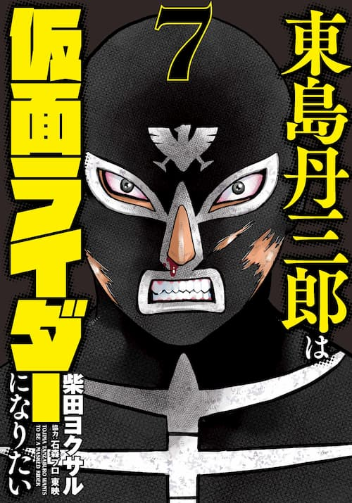 「東島丹三郎は仮面ライダーになりたい」第7巻が1月9日発売