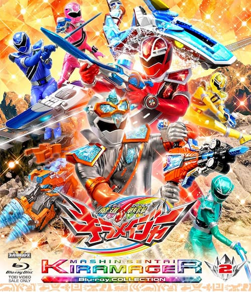 魔進戦隊キラメイジャー Blu-ray COLLECTION 2