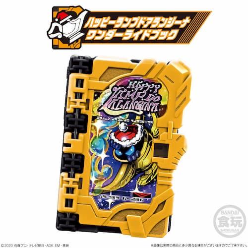 仮面ライダーセイバー「コレクタブルワンダーライドブック SG05」が12月14日発売