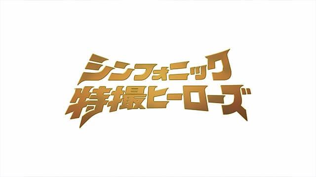 「シンフォニック特撮ヒーローズ」がBSプレミアムで12月30日放送