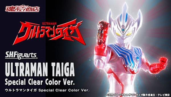 S.H.Figuarts ウルトラマンタイガ Special Clear Color Ver.