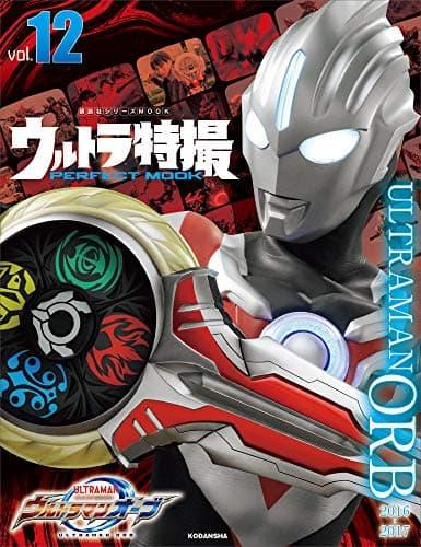 12/26発売「ウルトラ特撮 PERFECT MOOK vol.12 ウルトラマンオーブ」の表紙