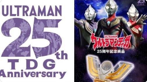 『ウルトラマンティガ』祝25周年!「スパークレンス 25th Anniversary ver.」が1月上旬プレミアムバンダイで受注開始