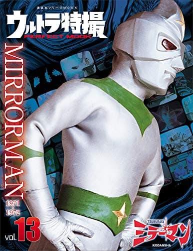 ウルトラ特撮 PERFECT MOOK vol.13 ミラーマン