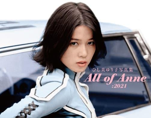 ウルトラセブン「ひし美ゆり子写真集 All of Anne:2021」が2月発売