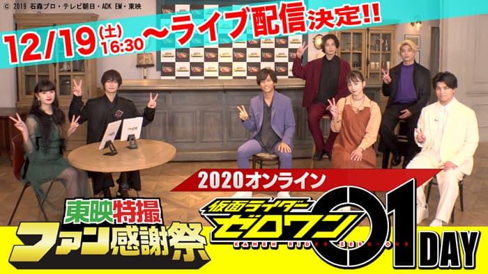 東映特撮ファン感謝祭2020オンライン「仮面ライダーゼロワンDAY」が12/19無料ライブ配信