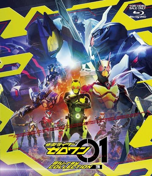 「仮面ライダーゼロワン Blu-ray COLLECTION 3」ジャケット