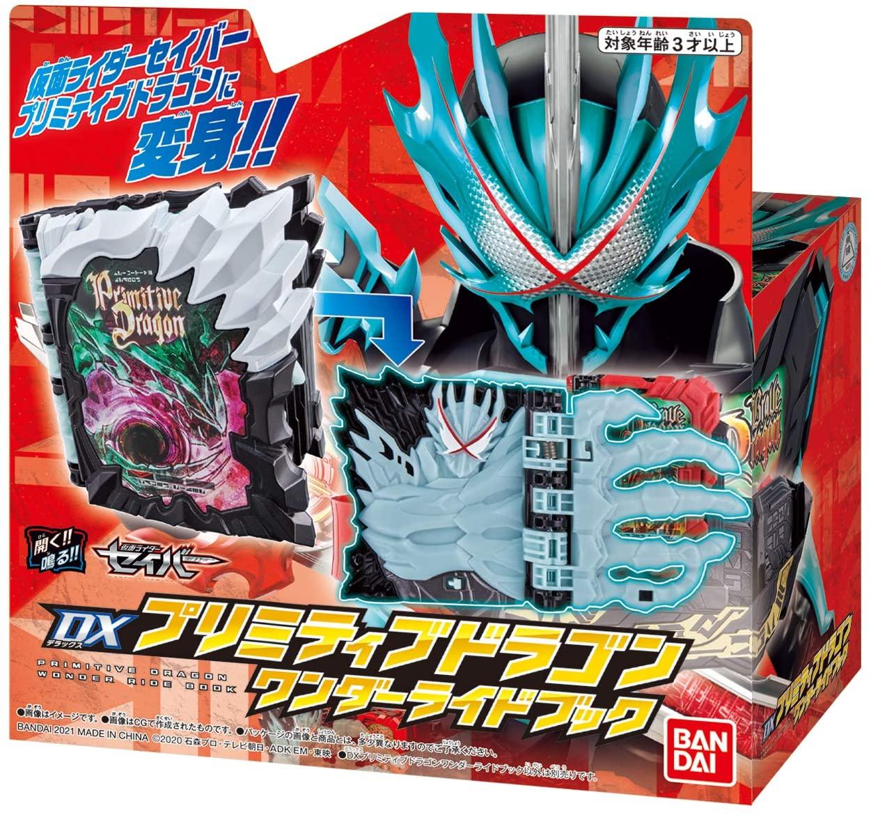 仮面ライダーセイバー「DXプリミティブドラゴンワンダーライドブック」が2月27日発売!セイバー プリミティブドラゴンに変身!