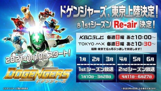 特撮番組『ドゲンジャーズ(DOGENGERS)』が東京上陸!KBC再放送&TOKYO MXで1/10から1st・2ndシリーズ6カ月ぶっ通し
