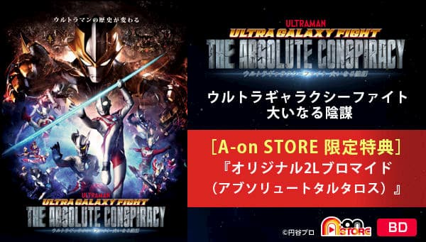 『ウルトラギャラクシーファイト 大いなる陰謀』Blu-rayが5月26日発売