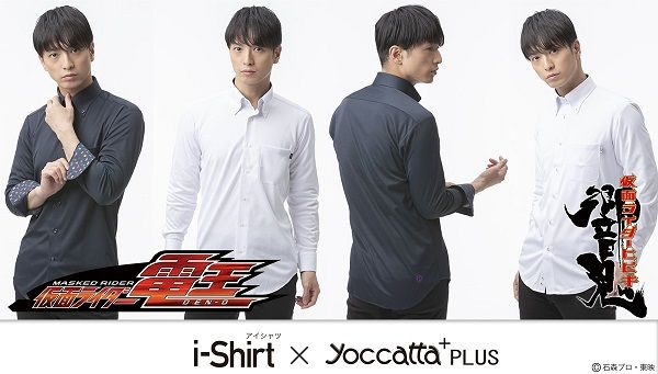 『仮面ライダー響鬼』『仮面ライダー電王』×ヨカッタPLUS×はるやまエコアイシャツが登場!キャラクター要素が随所にさりげなくデザイン