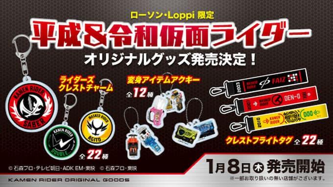 平成・令和仮面ライダーのローソン・Loppi限定グッズが1/8受付開始