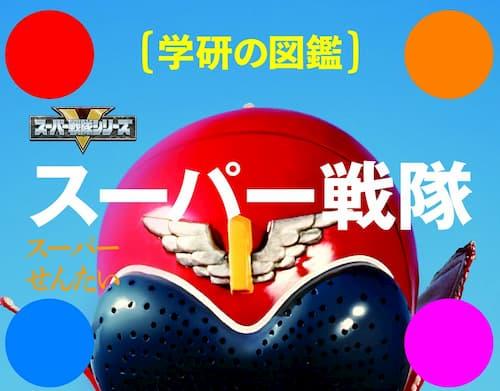 「スーパー戦隊 (学研の図鑑)」が4月