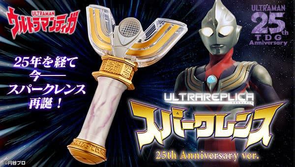 『ウルトラマンティガ』25周年記念「ウルトラレプリカ スパークレンス 25th Anniversary ver.」が受注開始!