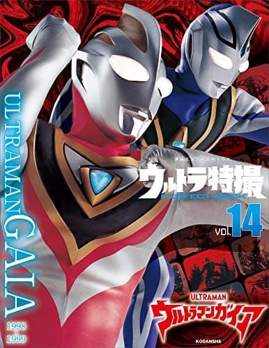 ウルトラ特撮 PERFECT MOOK vol.14 ウルトラマンガイア